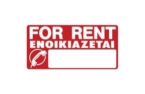 "PVC SIGN ""FOR RENT"""